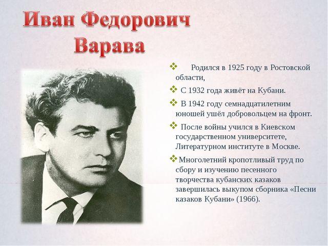 Родился в 1925 году в Ростовской области, С 1932 года живёт на Кубани. В 194...