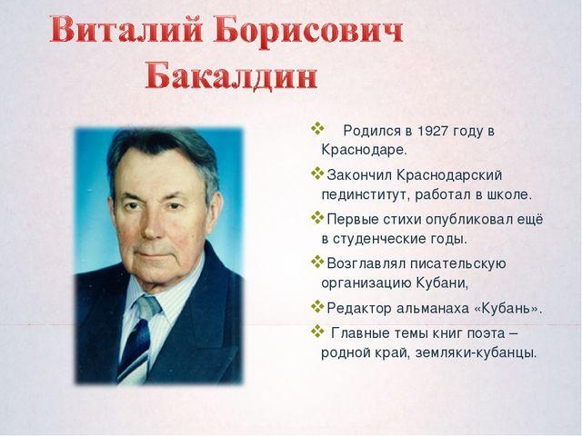 Родился в 1927 году в Краснодаре. Закончил Краснодарский пединститут, работа...