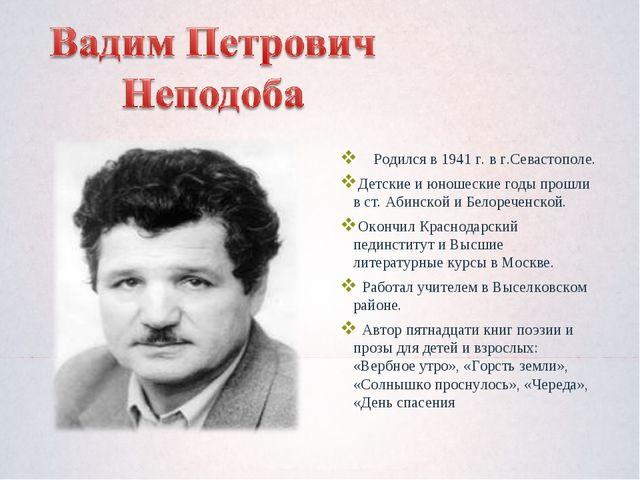 Родился в 1941 г. в г.Севастополе. Детские и юношеские годы прошли в ст. Аби...