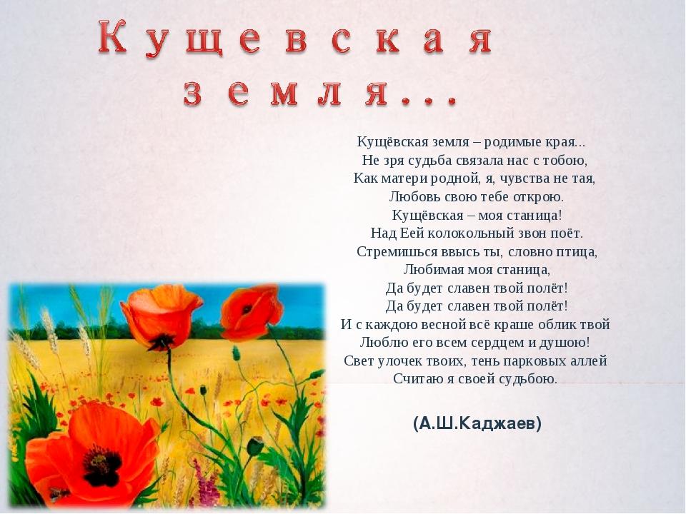 Кущёвская земля – родимые края... Не зря судьба связала нас с тобою, Как м...