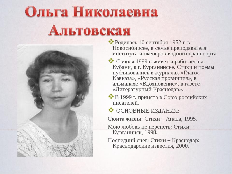 Родилась 10 сентября 1952 г. в Новосибирске, в семье преподавателя института...