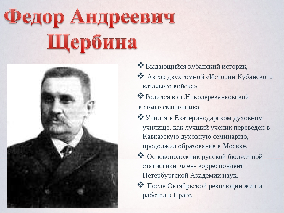 Выдающийся кубанский историк, Автор двухтомной «Истории Кубанского казачьего...