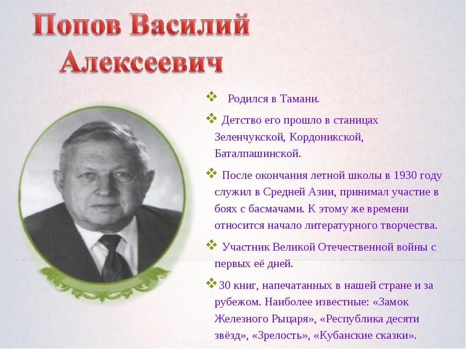 Родился в Тамани. Детство его прошло в станицах Зеленчукской, Кордоникской,...