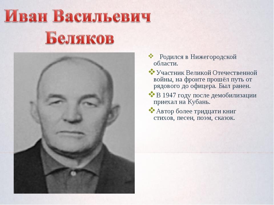 Родился в Нижегородской области. Участник Великой Отечественной войны, на фр...