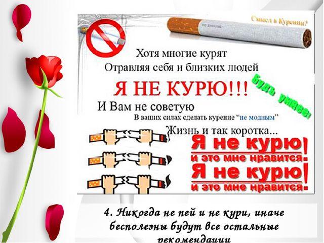 4. Никогда не пей и не кури, иначе бесполезны будут все остальные рекомендации