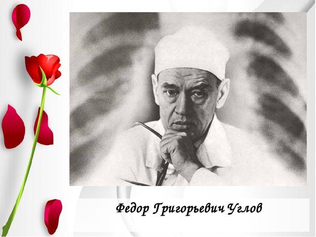 Федор Григорьевич Углов