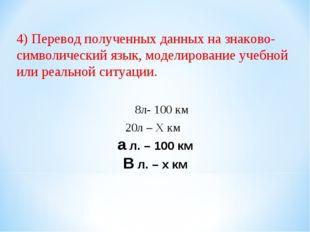 4) Перевод полученных данных на знаково-символический язык, моделирование уч