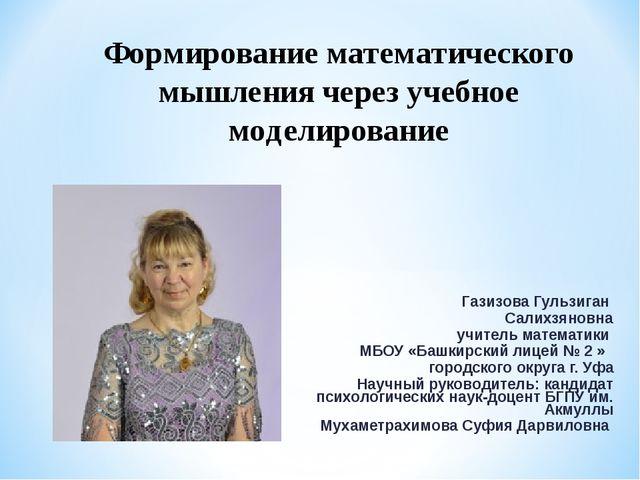 Газизова Гульзиган Салихзяновна учитель математики МБОУ «Башкирский лицей № 2...