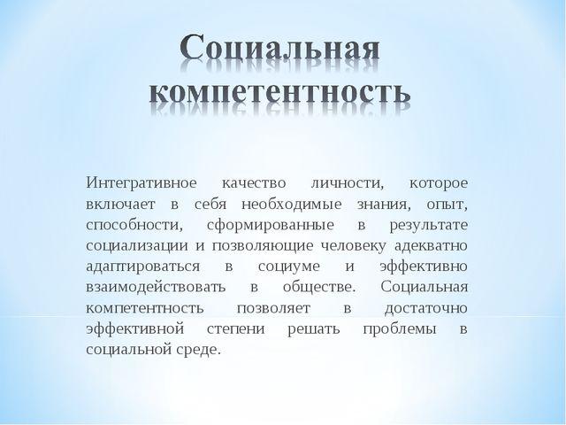 Интегративное качество личности, которое включает в себя необходимые знания,...