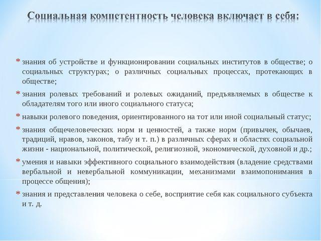 знания об устройстве и функционировании социальных институтов в обществе; о с...
