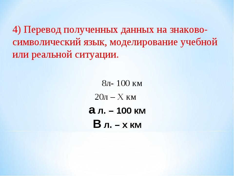 4) Перевод полученных данных на знаково-символический язык, моделирование уч...