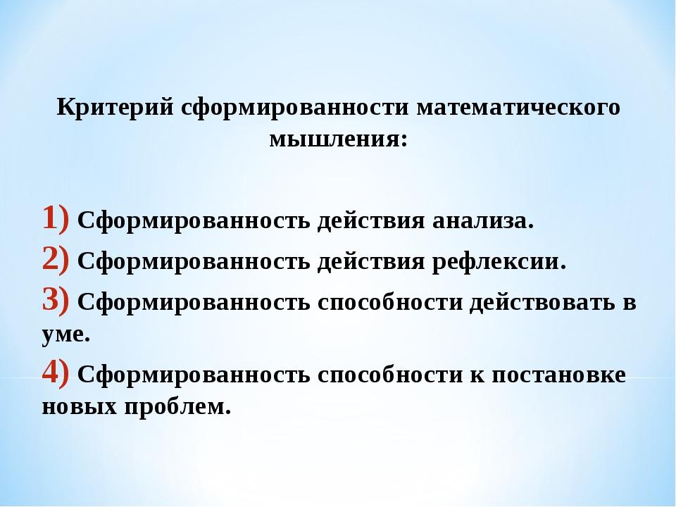 Критерий сформированности математического мышления: Сформированность действ...