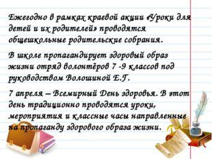 Ежегодно в рамках краевой акции «Уроки для детей и их родителей» проводятся