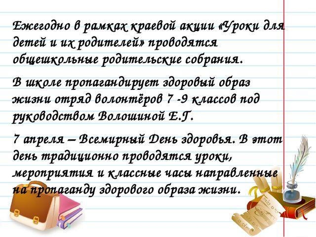 Ежегодно в рамках краевой акции «Уроки для детей и их родителей» проводятся...