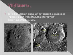 VII)Память. В 1970г.Международный астрономический союзприсвоил имя Роберта