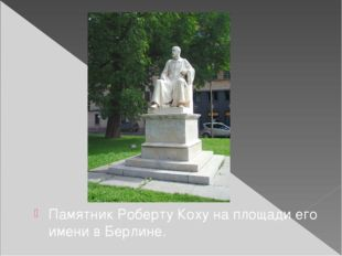 Памятник Роберту Коху на площади его имени вБерлине.