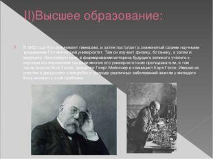 II)Высшее образование: В 1862 году Кох оканчивает гимназию, и затем поступает