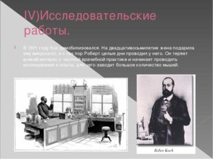 IV)Исследовательские работы. В 1871 году Кох демобилизовался. На двадцативось