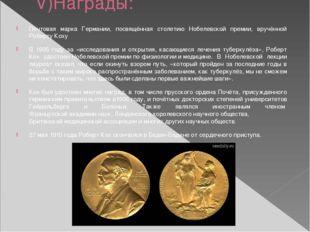 V)Награды: Почтовая марка Германии, посвящённая столетию Нобелевской премии,