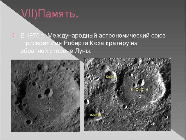 VII)Память. В 1970г.Международный астрономический союзприсвоил имя Роберта...