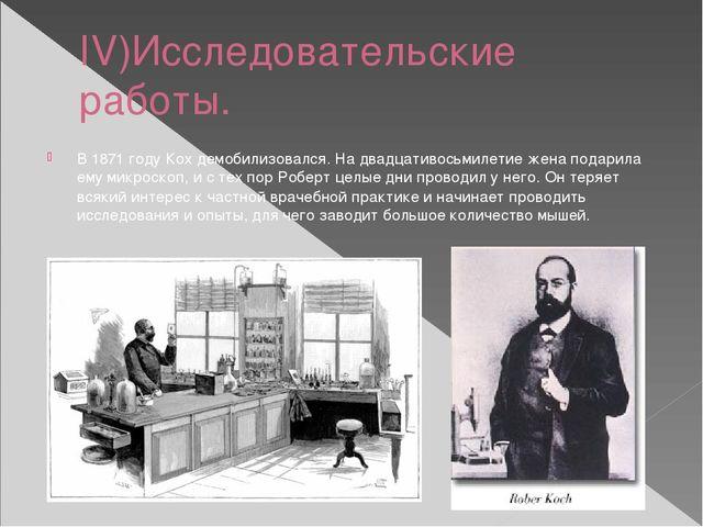 IV)Исследовательские работы. В 1871 году Кох демобилизовался. На двадцативось...