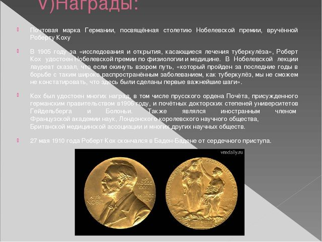 V)Награды: Почтовая марка Германии, посвящённая столетию Нобелевской премии,...