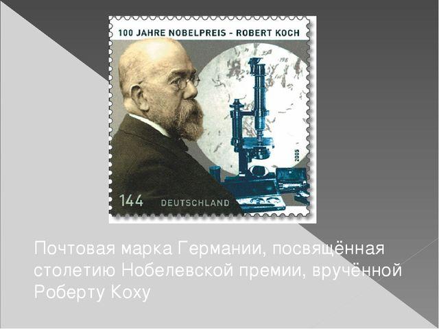 Почтовая марка Германии, посвящённая столетию Нобелевской премии, вручённой...