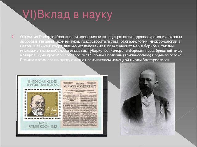 VI)Вклад в науку Открытия Роберта Коха внесли неоценимый вклад в развитие здр...