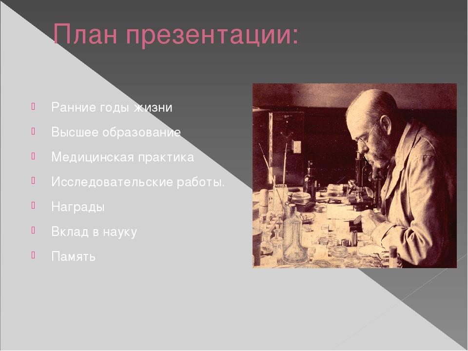 План презентации: Ранние годы жизни Высшее образование Медицинская практика И...