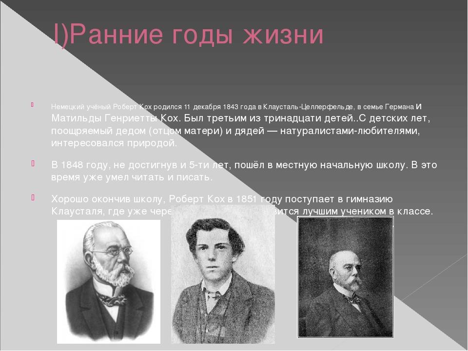 I)Ранние годы жизни Немецкий учёный Роберт Кох родился 11 декабря 1843 года в...