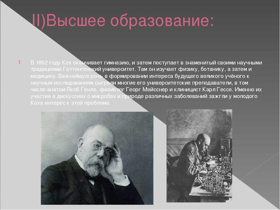 II)Высшее образование: В 1862 году Кох оканчивает гимназию, и затем поступает...