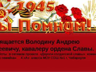 Посвящается Володину Андрею Сергеевичу, кавалеру ордена Славы. Отчёт работы