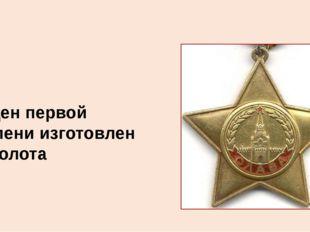 Орден первой степени изготовлен из золота