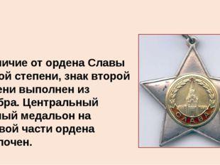В отличие от ордена Славы первой степени, знак второй степени выполнен из сер