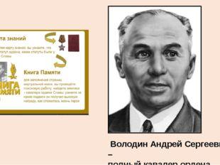 Володин Андрей Сергеевич – полный кавалер ордена Славы.