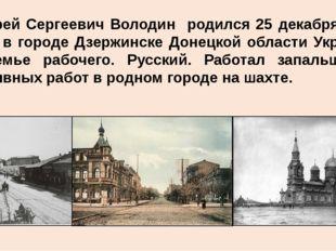 Андрей Сергеевич Володин родился 25 декабря 1919 года в городе Дзержинске Дон
