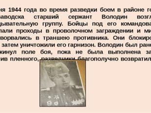 19 июня 1944 года во время разведки боем в районе города Петрозаводска старши