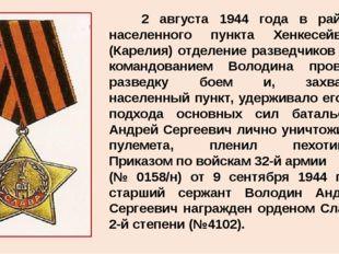 2 августа 1944 года в районе населенного пункта Хенкесейвара (Карелия) отдел