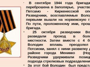 В сентябре 1944 года бригада была переброшена в Заполярье, участвовала в Пет