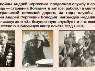 После войны Андрей Сергеевич продолжал службу в армии. С 1948 года — старшина