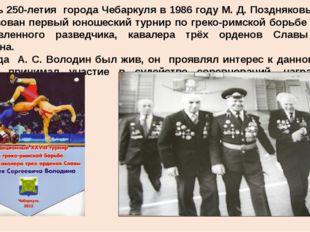 В честь 250-летия города Чебаркуля в 1986 году М. Д. Поздняковым был организ