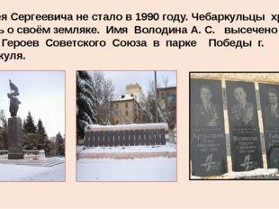 Андрея Сергеевича не стало в 1990 году. Чебаркульцы хранят память о своём зе