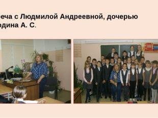 Встреча с Людмилой Андреевной, дочерью Володина А. С.