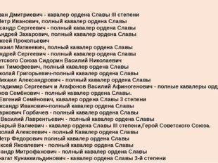 Аксёнов Иван Дмитриевич - кавалер ордена Славы III степени Арнаутов Петр Иван