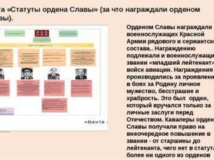 Карта «Статуты ордена Славы» (за что награждали орденом Славы). Орденом Славы