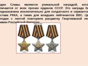 Орден Славы является уникальной наградой, которая отличается от всех прочих о