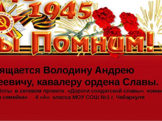 Посвящается Володину Андрею Сергеевичу, кавалеру ордена Славы. Отчёт работы...