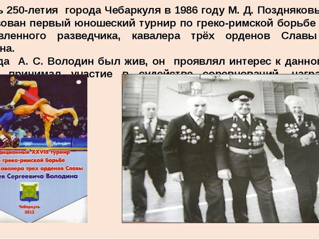 В честь 250-летия города Чебаркуля в 1986 году М. Д. Поздняковым был организ...