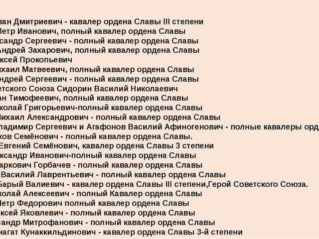 Аксёнов Иван Дмитриевич - кавалер ордена Славы III степени Арнаутов Петр Иван...