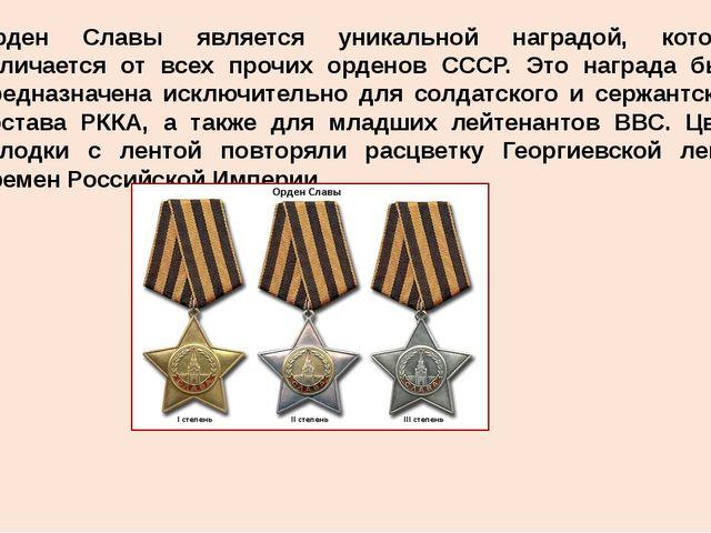 Орден Славы является уникальной наградой, которая отличается от всех прочих о...